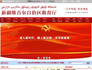 szjs.xjedu.gov.cn screenshot