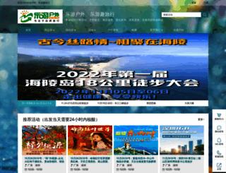 szleyou.com screenshot
