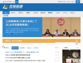 szlg.edu.cn screenshot