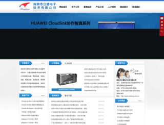 szlitong.com.cn screenshot
