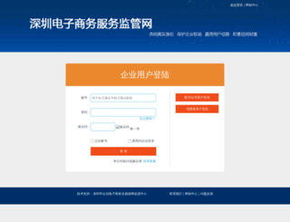 szpassport.ebs.org.cn screenshot