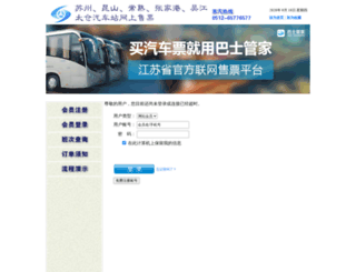 szqcz.com screenshot