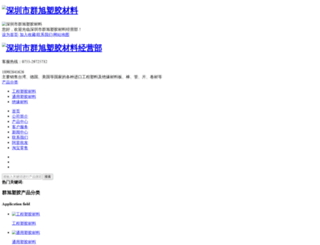 szqxcl.com screenshot