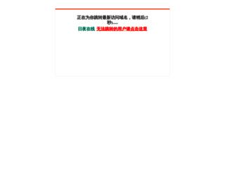 szrongjiexing.com screenshot