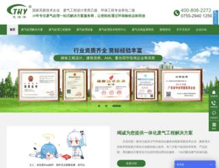 szthy.com screenshot