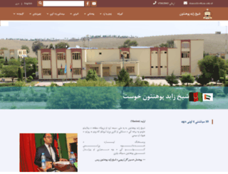 szu.edu.af screenshot