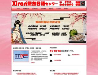 szxiran.com screenshot