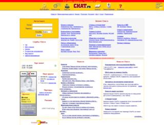 szxrfyn.chat.ru screenshot