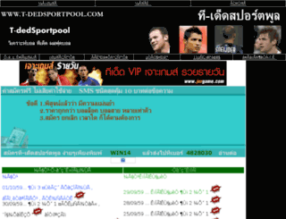 t-dedsportpool.com screenshot