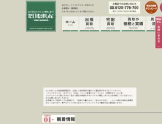 t-machine.securesite.jp screenshot