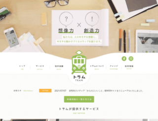 t-r-a-m.jp screenshot