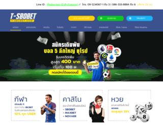 t-sbobet.com screenshot