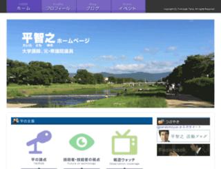 t-taira.net screenshot