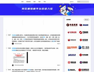 t.10jqka.com.cn screenshot