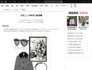 t.vogue.com.cn screenshot