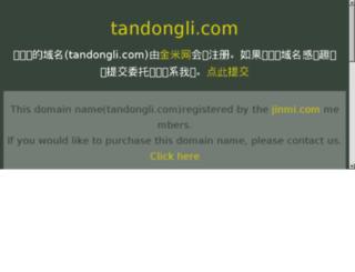 t10.tandongli.com screenshot