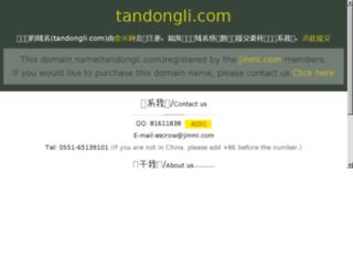 t17.tandongli.com screenshot
