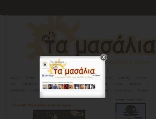 ta-masalia.blogspot.gr screenshot