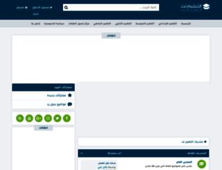 ta3lime.com screenshot