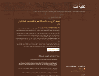 ta8nia.blogspot.com screenshot