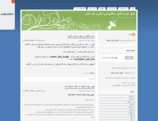 taabir.mihanblog.com screenshot