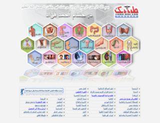 tabebak.com screenshot