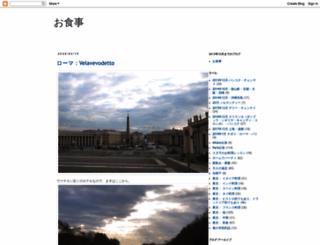 tabemono2.blogspot.jp screenshot
