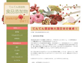 tabeten.jp screenshot