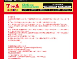 tabi-ken.co.jp screenshot