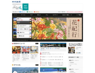tabi.chunichi.co.jp screenshot