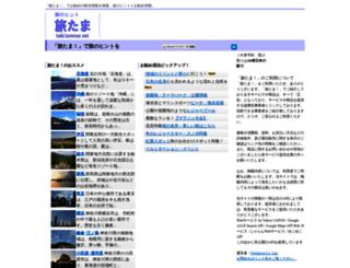 tabi.tammar.net screenshot