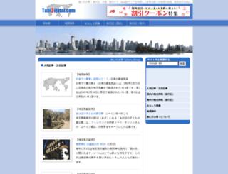 tabi2ikitai.com screenshot