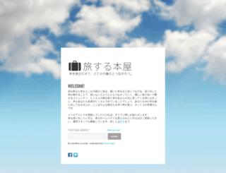 tabibook.jp screenshot