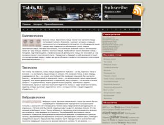 tabik.ru screenshot