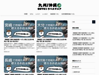 tabimo.jp screenshot