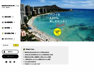 tabisuke.arukikata.co.jp screenshot