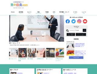 tabitabi-taipei.com screenshot