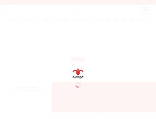 tabkhshamim.ir screenshot