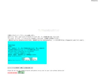 tabletalk.nusutto.jp screenshot