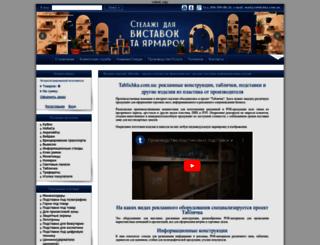 tablichka.com.ua screenshot