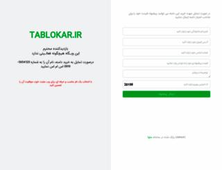 tablokar.ir screenshot