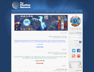 tabrizweather.com screenshot