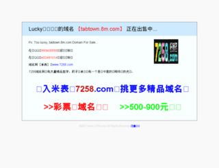 tabtown.8m.com screenshot