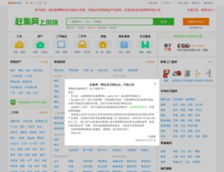 tacheng.ganji.com screenshot