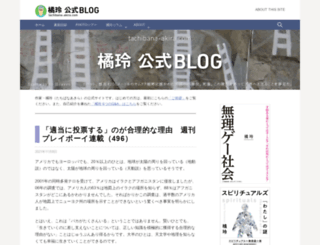 tachibana-akira.com screenshot