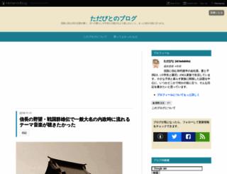 tadabito.hateblo.jp screenshot