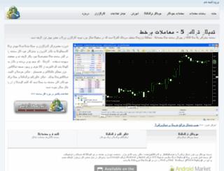 tadbirtrader.com screenshot