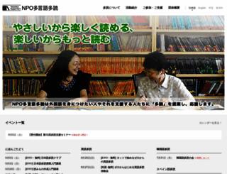 tadoku.org screenshot