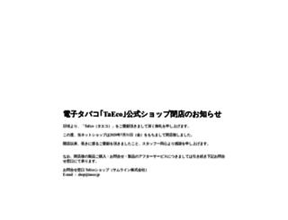 taeco.jp screenshot