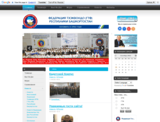 taekwon-do-rb.ru screenshot